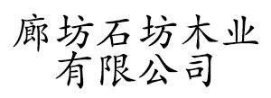 河北sbobet利记体育|下载sbobet利记体育厂家